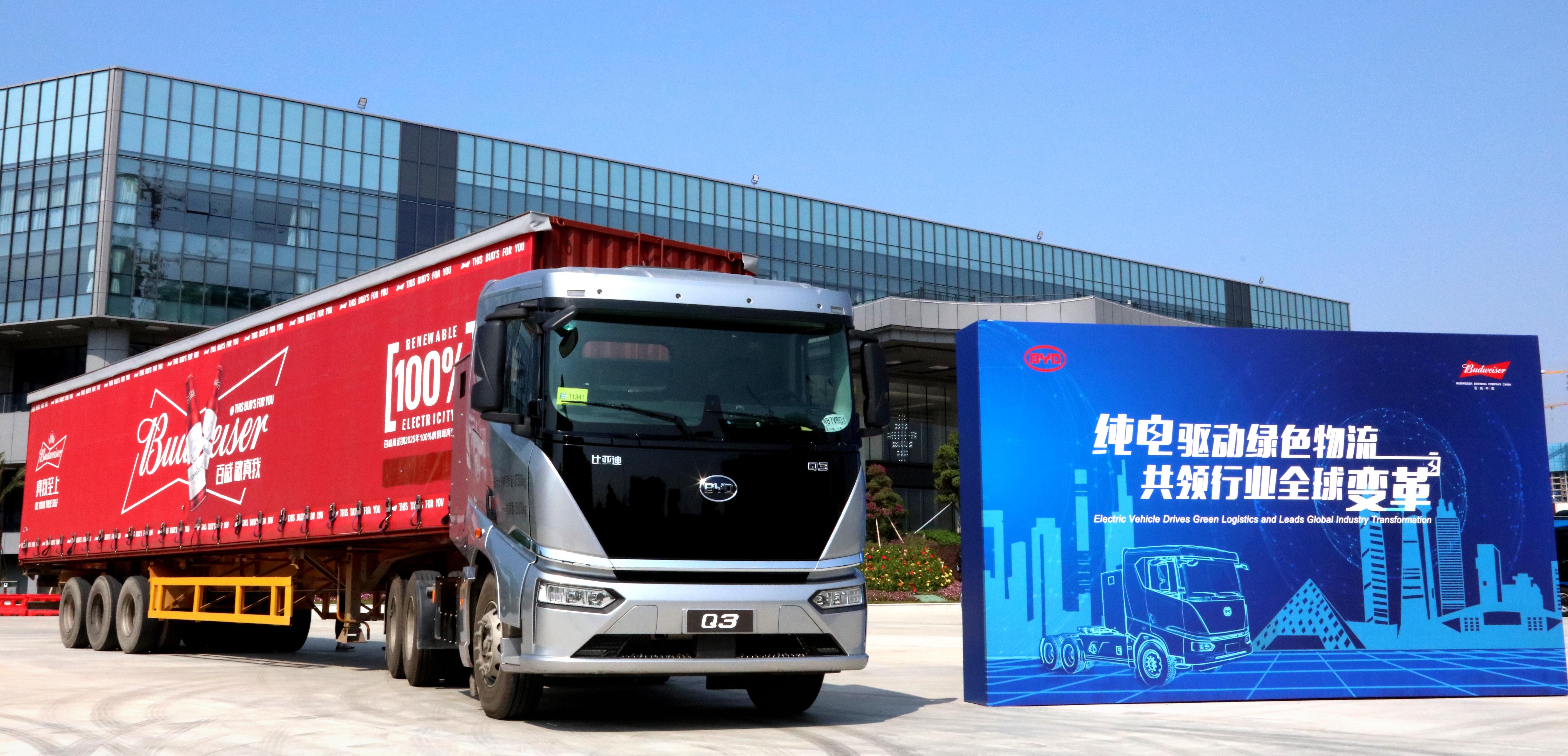 BYD y Budweiser se unen para promover la revolución global de la logística verde